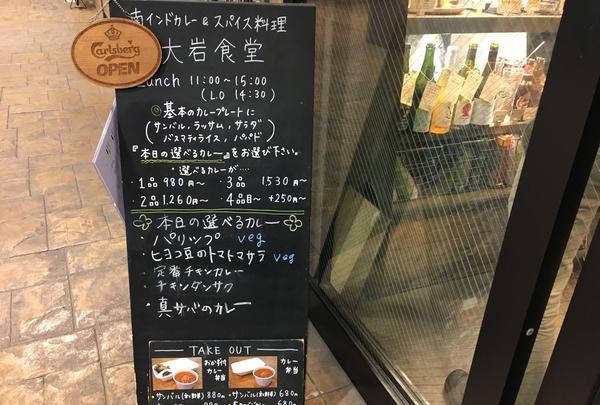 大岩食堂の写真・動画_image_132984