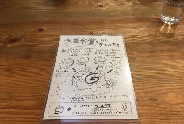 大岩食堂の写真・動画_image_132986