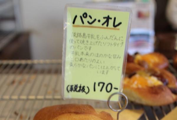 平野パンの写真・動画_image_134854