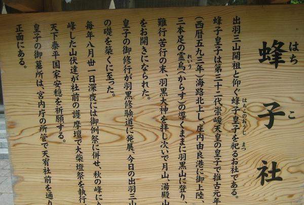 出羽三山神社の写真・動画_image_135619