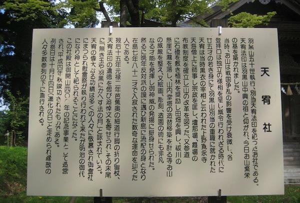 出羽三山神社の写真・動画_image_135631