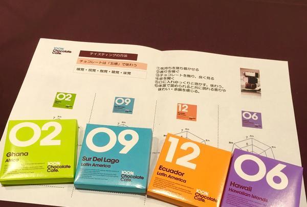 【閉店】100%ChocolateCafeの写真・動画_image_139512
