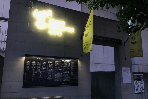 グッドモーニングカフェ Good Morning Cafe 千駄ヶ谷の写真・動画_image_144720