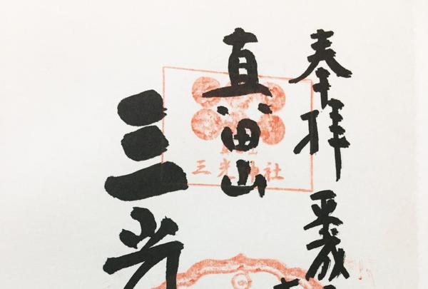 三光神社の写真・動画_image_147766
