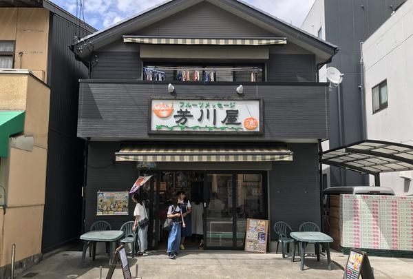 芳川屋の写真・動画_image_150141