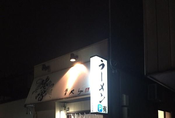 麺屋大河の写真・動画_image_152417