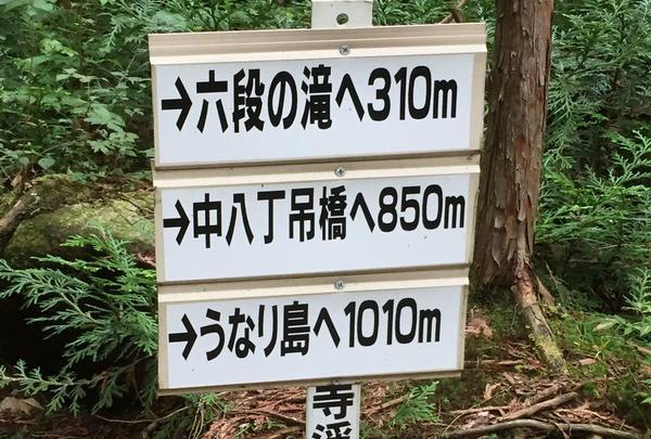 六段の滝へ