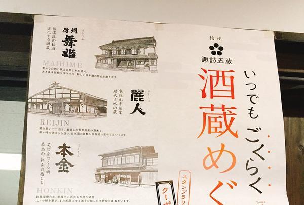 伊東酒造 横笛の写真・動画_image_157536