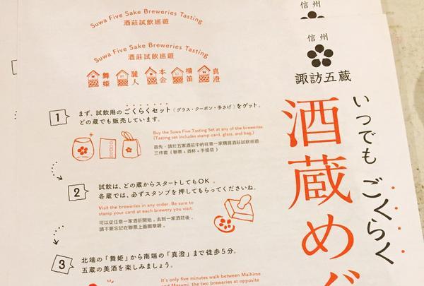 舞姫酒造の写真・動画_image_157541