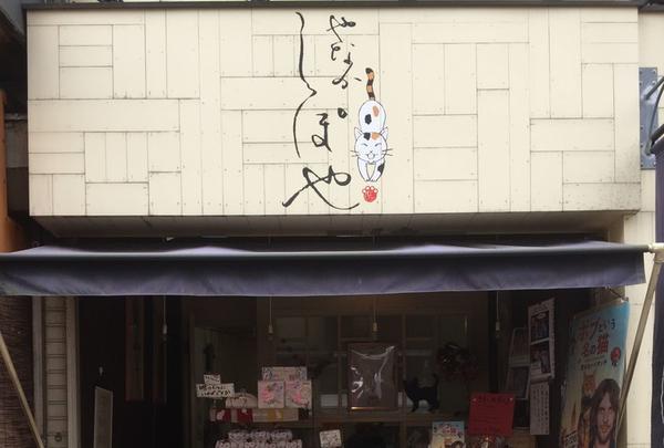 しっぽや 谷中店の写真・動画_image_157825