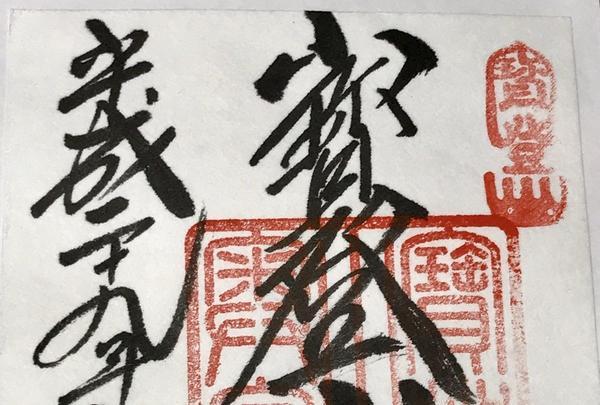 宝登山神社 奥宮の写真・動画_image_166233