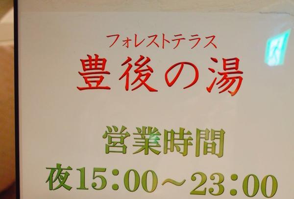 つえたて温泉ひぜんやの写真・動画_image_168370