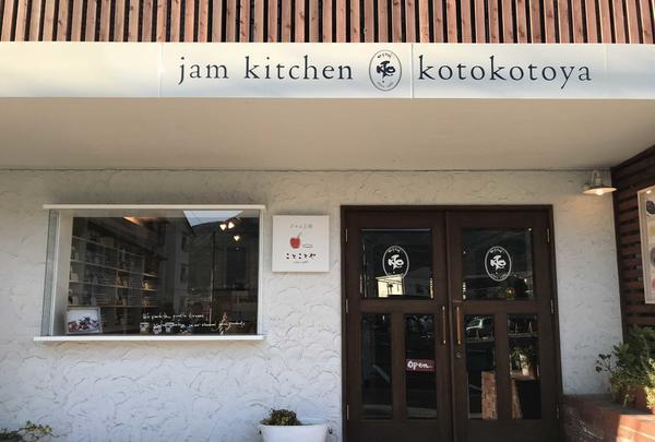 湯布院のジャムキッチン&カフェ 「ことことや」の写真・動画_image_169327