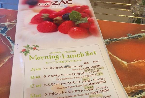 ZAC (ザック)の写真・動画_image_176814