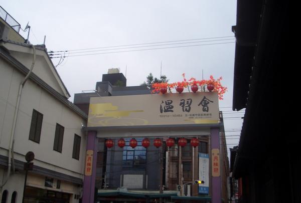 祇園の写真・動画_image_176871