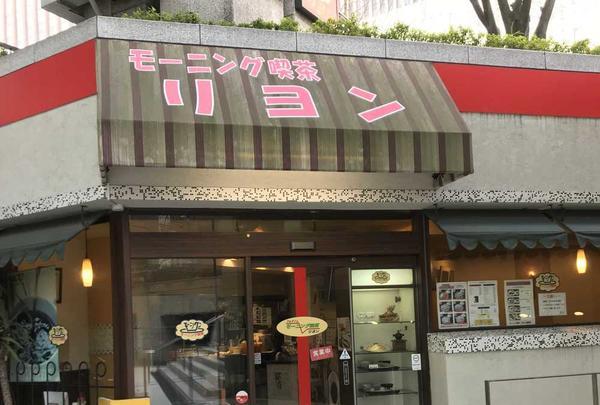 モーニング喫茶 リヨンの写真・動画_image_181790