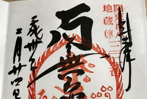水澤観世音(水澤寺)の写真・動画_image_185460