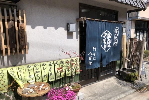 八百孝の写真・動画_image_187535