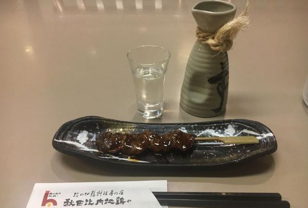 秋田比内地鶏やの写真・動画_image_193783