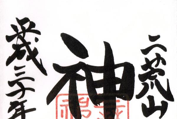 神橋の写真・動画_image_200042
