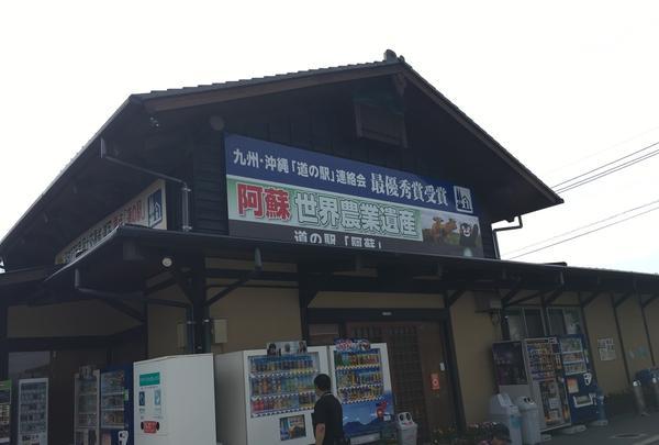 道の駅 阿蘇の写真・動画_image_202794