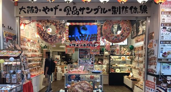 千日前道具屋筋商店街の写真・動画_image_206369