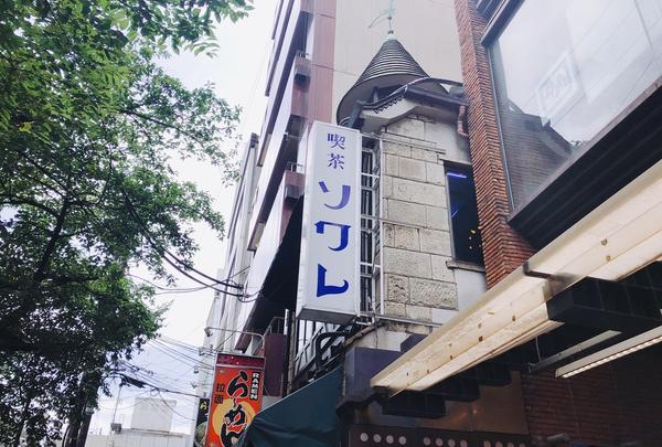 喫茶ソワレの写真・動画_image_207263