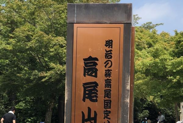 高尾山の写真・動画_image_212568