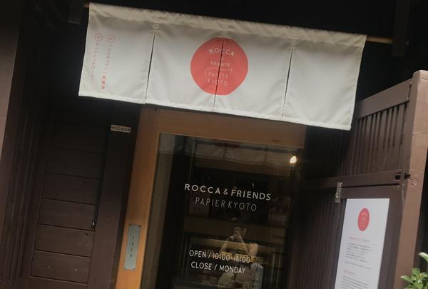 ROCCA&FRIENDS PAPIER KYOTO(ロッカ&フレンズ パピエ 京都)の写真・動画_image_219700