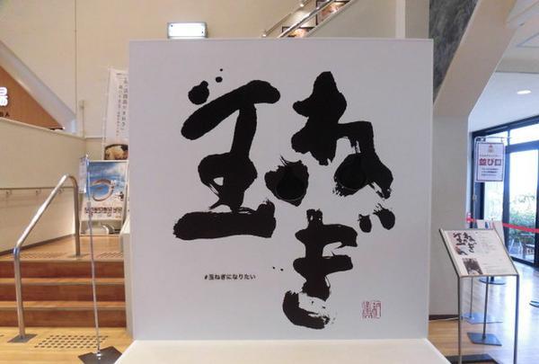 うずの丘 大鳴門橋記念館の写真・動画_image_220900