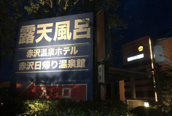 赤沢日帰り温泉館の写真・動画_image_223107