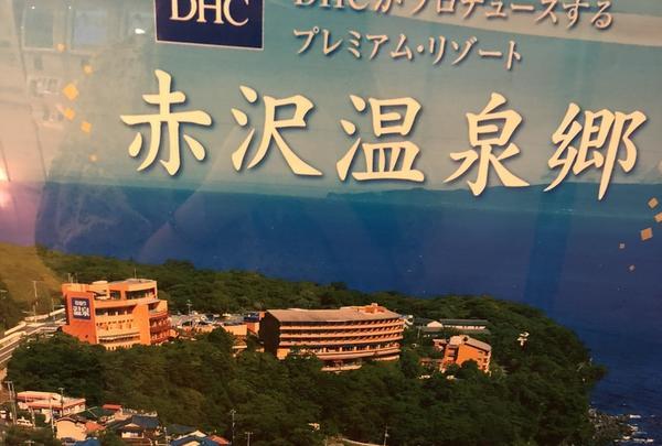 赤沢日帰り温泉館の写真・動画_image_223108