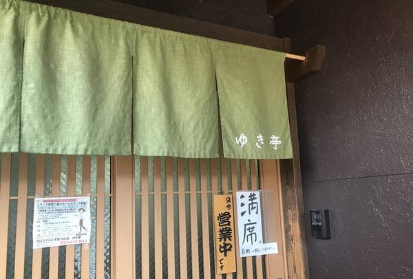 ゆき亭の写真・動画_image_235642