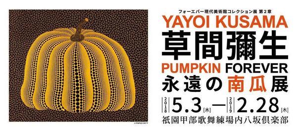 【閉館】フォーエバー現代美術館 祇園京都の写真・動画_image_236554