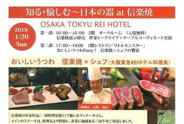 大阪東急REIホテルの写真・動画_image_249954