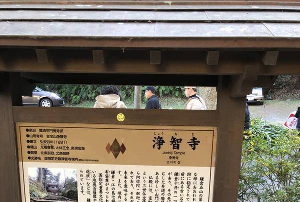 浄智寺の写真・動画_image_250332