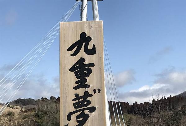 """九重""""夢""""大吊橋の写真・動画_image_257636"""