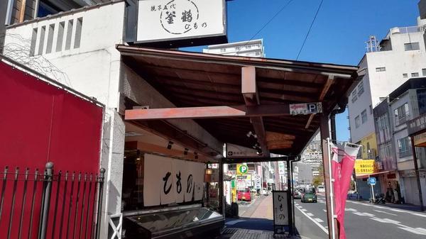 釜鶴ひもの店本店の写真・動画_image_259369