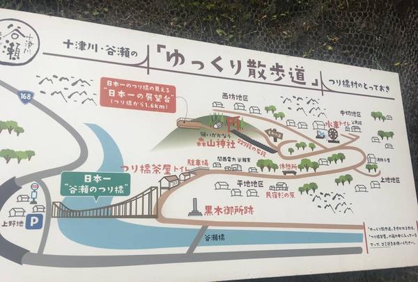 谷瀬の吊り橋の写真・動画_image_274203