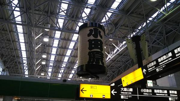 小田原駅の写真・動画_image_277857