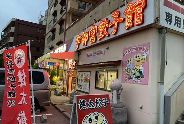 宇都宮餃子館 西那須野店の写真・動画_image_282182