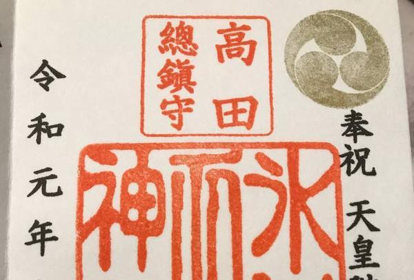 高田総鎮守 氷川神社 (高田氷川神社)の写真・動画_image_282242