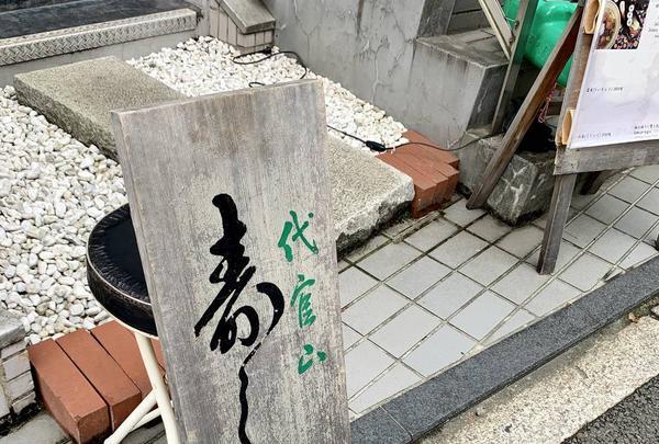 寿し佐藤の写真・動画_image_291656