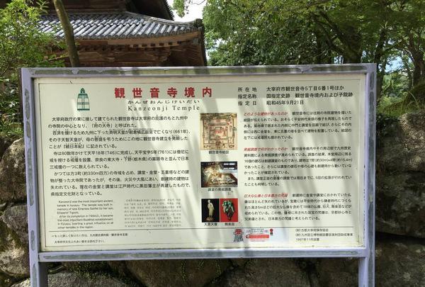 観世音寺の写真・動画_image_296619