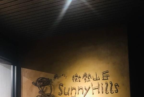 微熱山丘 Sunny Hills Taipeiの写真・動画_image_306769
