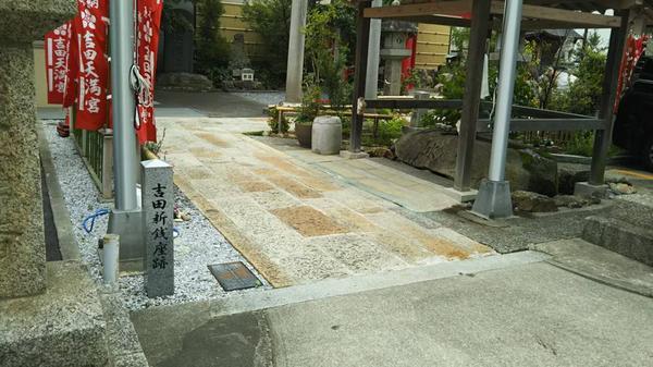 吉田新銭座跡の写真・動画_image_311226