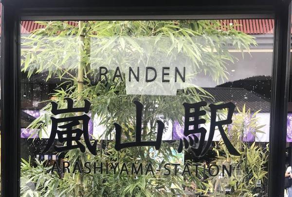 嵐山駅の写真・動画_image_312127
