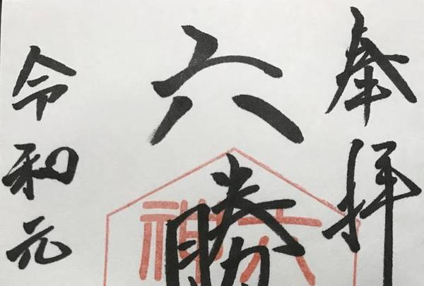 わら天神宮の写真・動画_image_312150