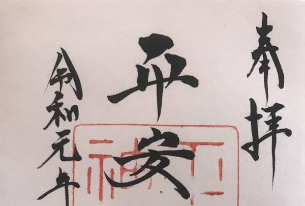 平安神宮の写真・動画_image_312205