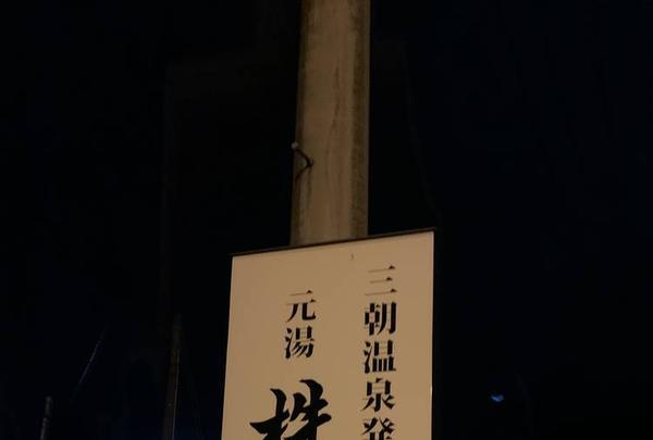 株湯の写真・動画_image_323270